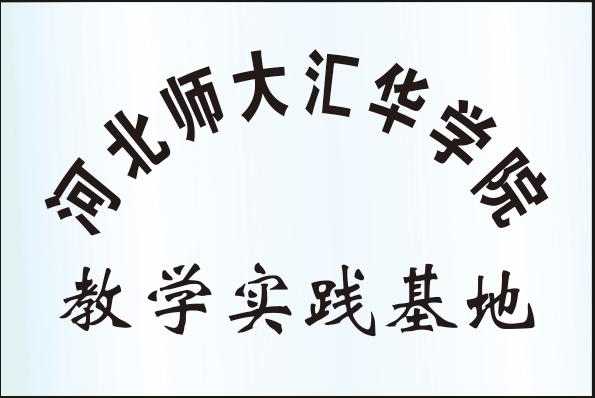 河北师大汇华学院教学实践基地