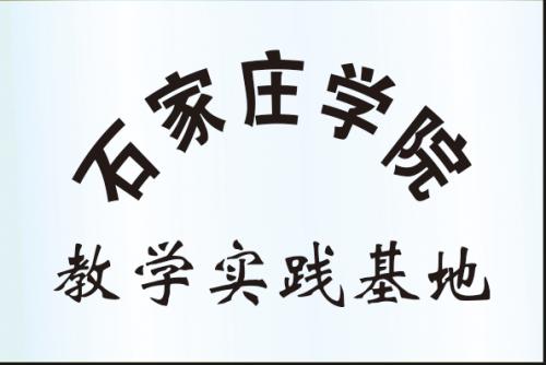 石家庄学院教学实践基地